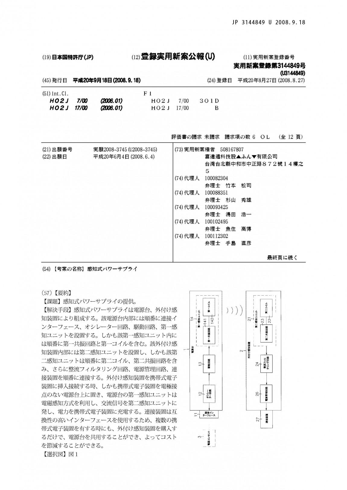 富達通專利01-感應式電源供應器(日本)JPU3144849