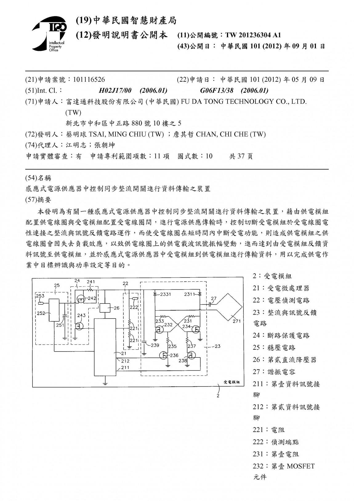 富達通專利19-感應式電源供應器中控制同步整流開關進行資料傳輸之裝置(台灣)201236304