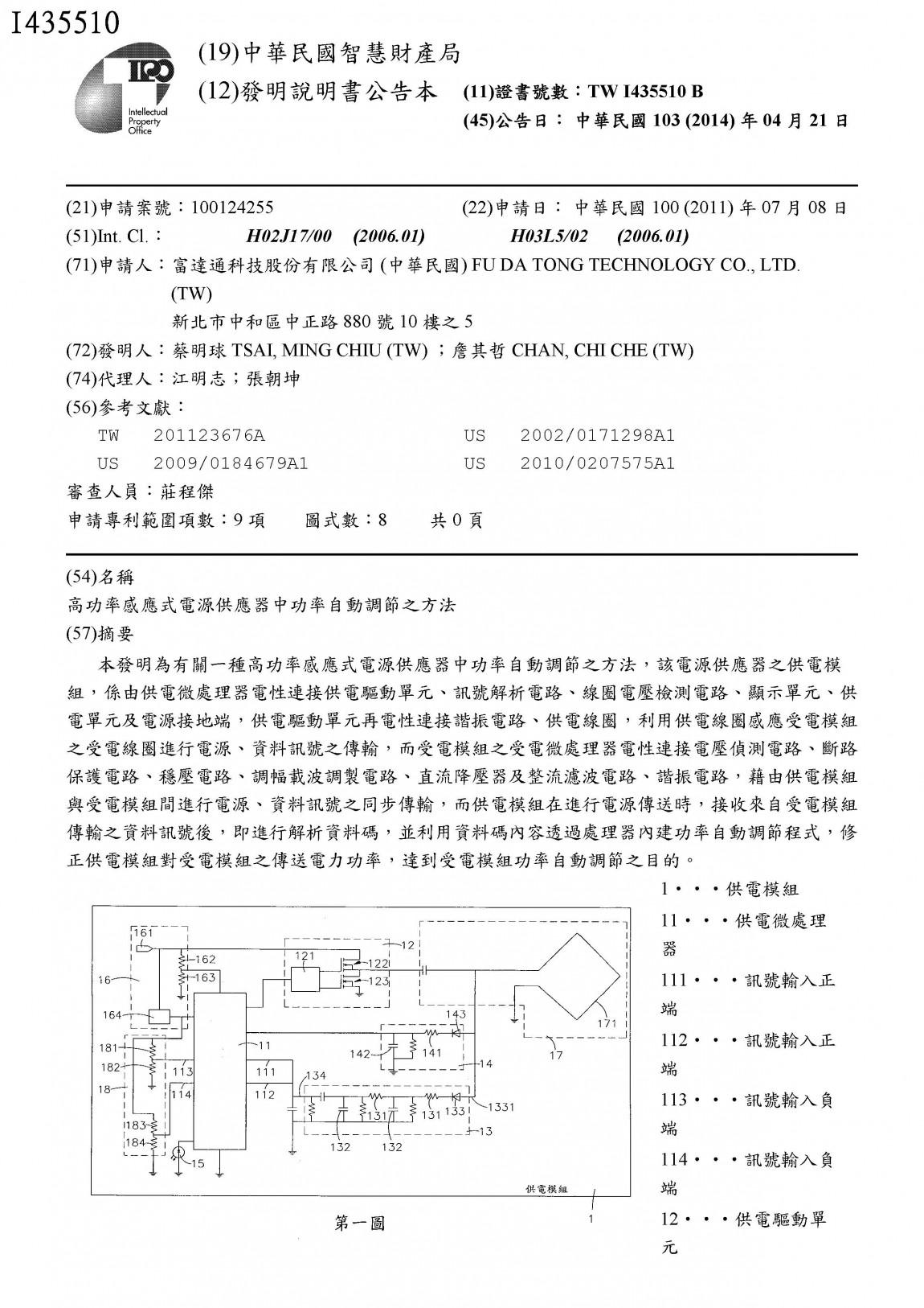富達通專利12-高功率感应式电源供应器中功率自动调节的方法(台灣)I435510