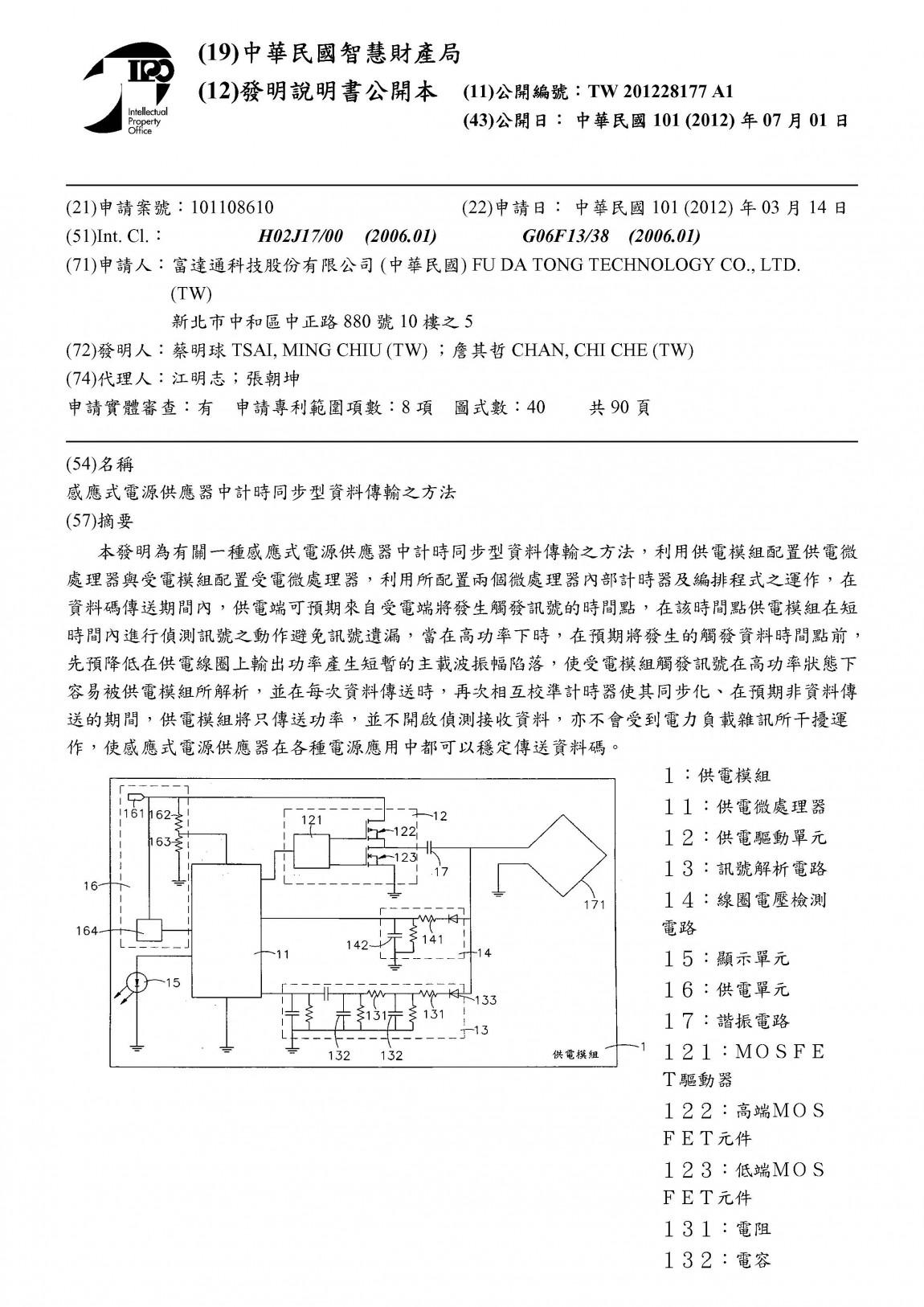 富達通專利18-感應式電源供應器中計時同步型資料傳輸之方法(台灣)201228177