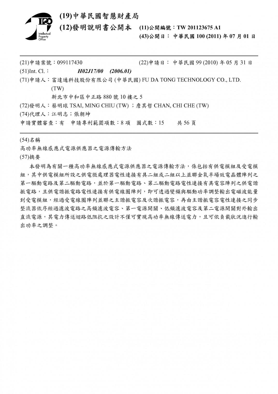 富達通專利08-高功率無線感應式電源供應器之電源傳輸方法(台灣)201123675