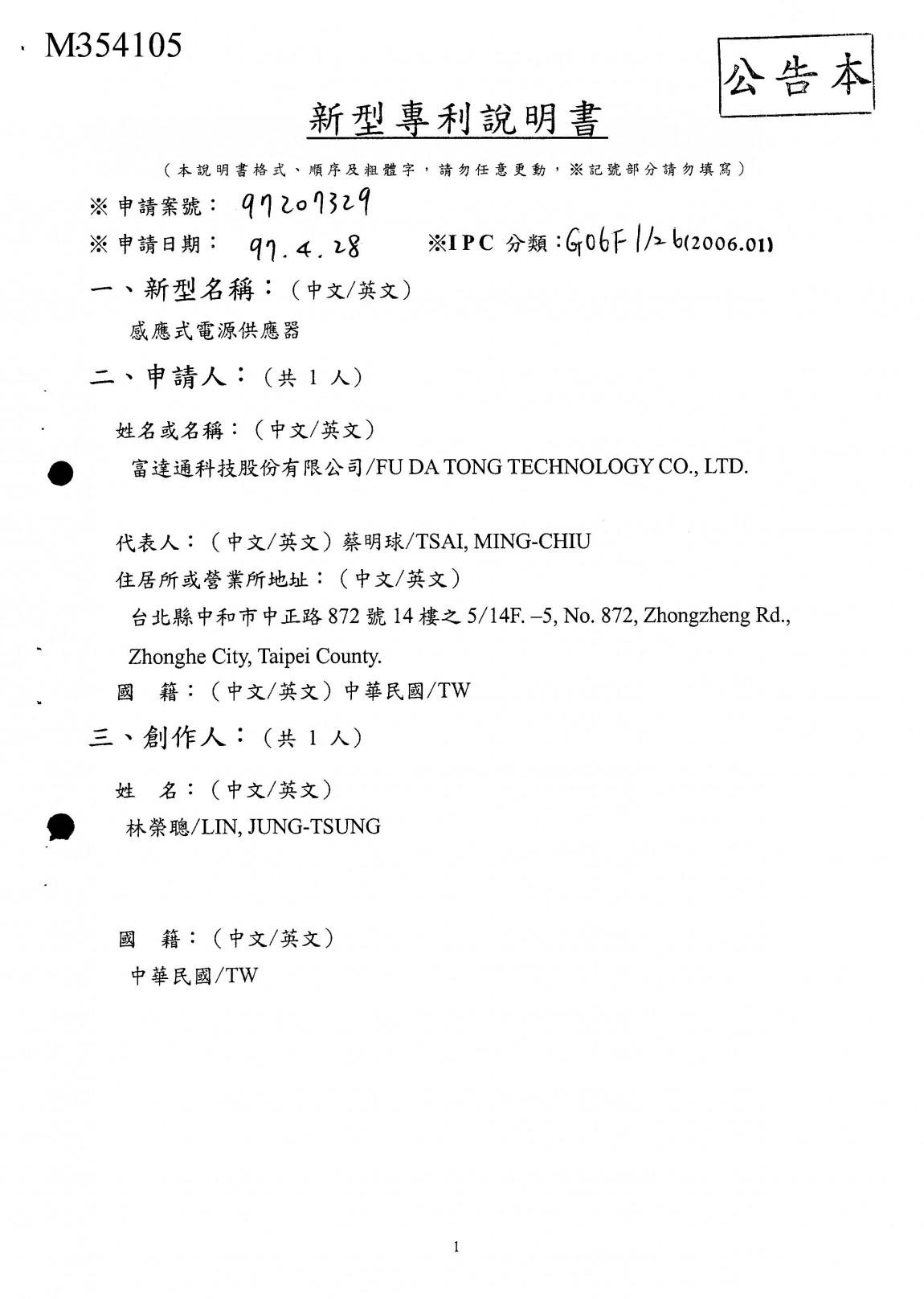 富達通專利01-感應式電源供應器(台灣)M354105