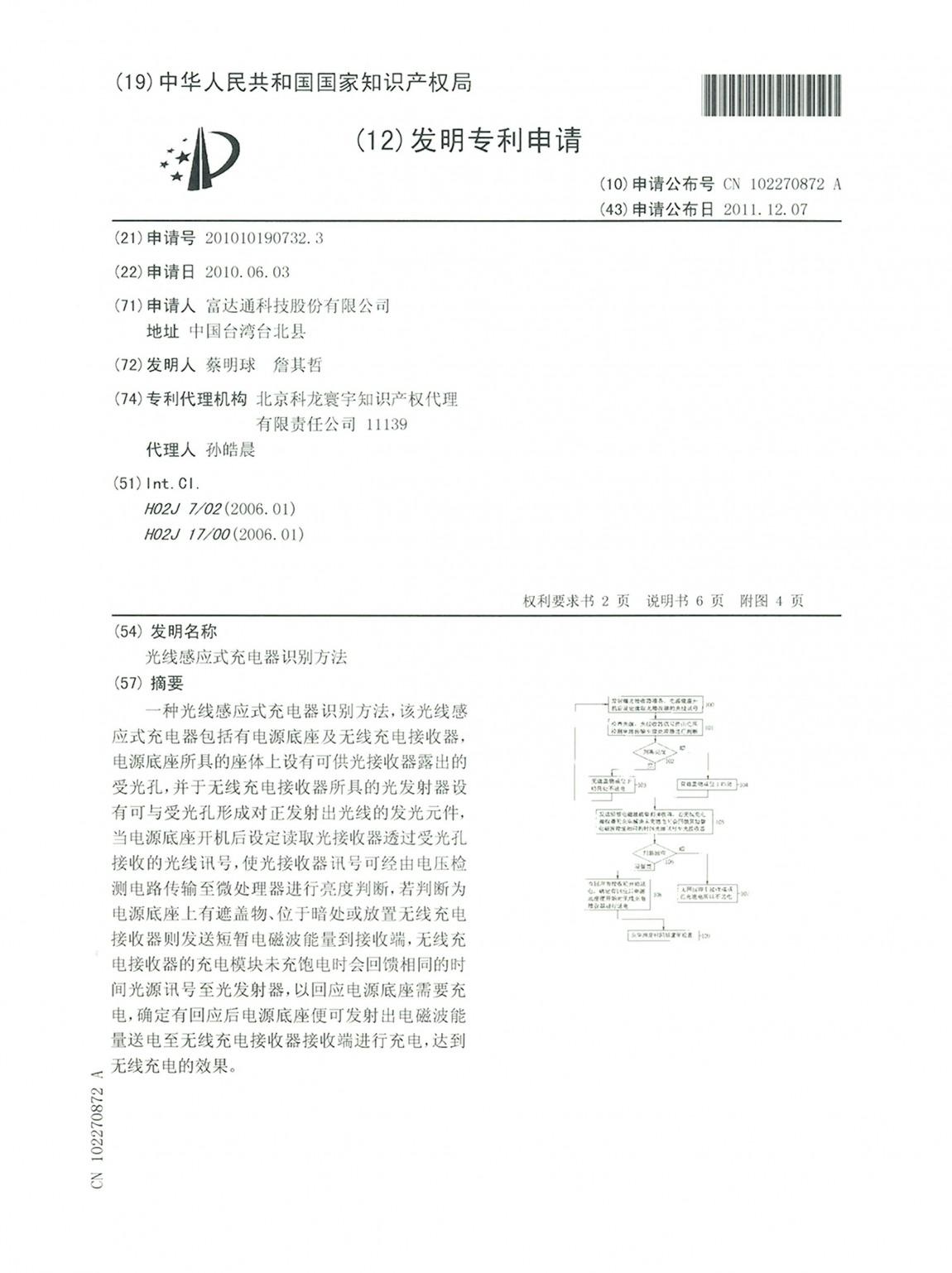 富達通專利03-光线感应式充电器识别方法(中國) CN2010101907323