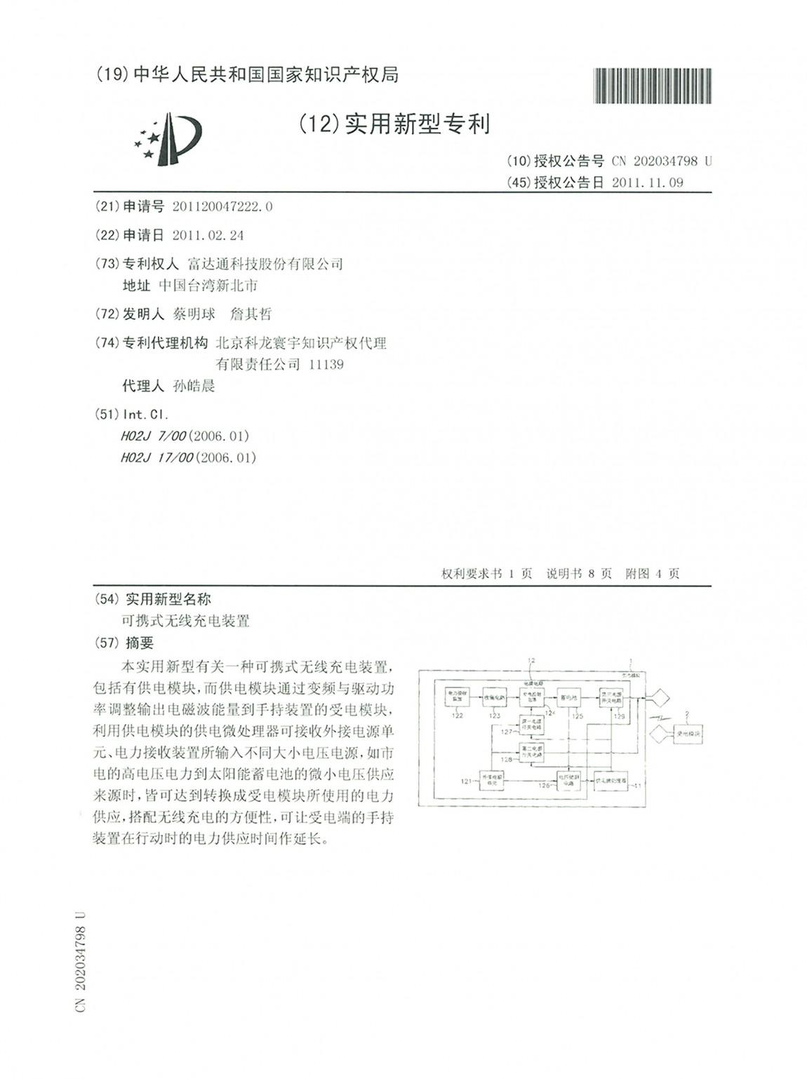 富達通專利05-可攜式無線充電裝置(中國)CN2011200472220
