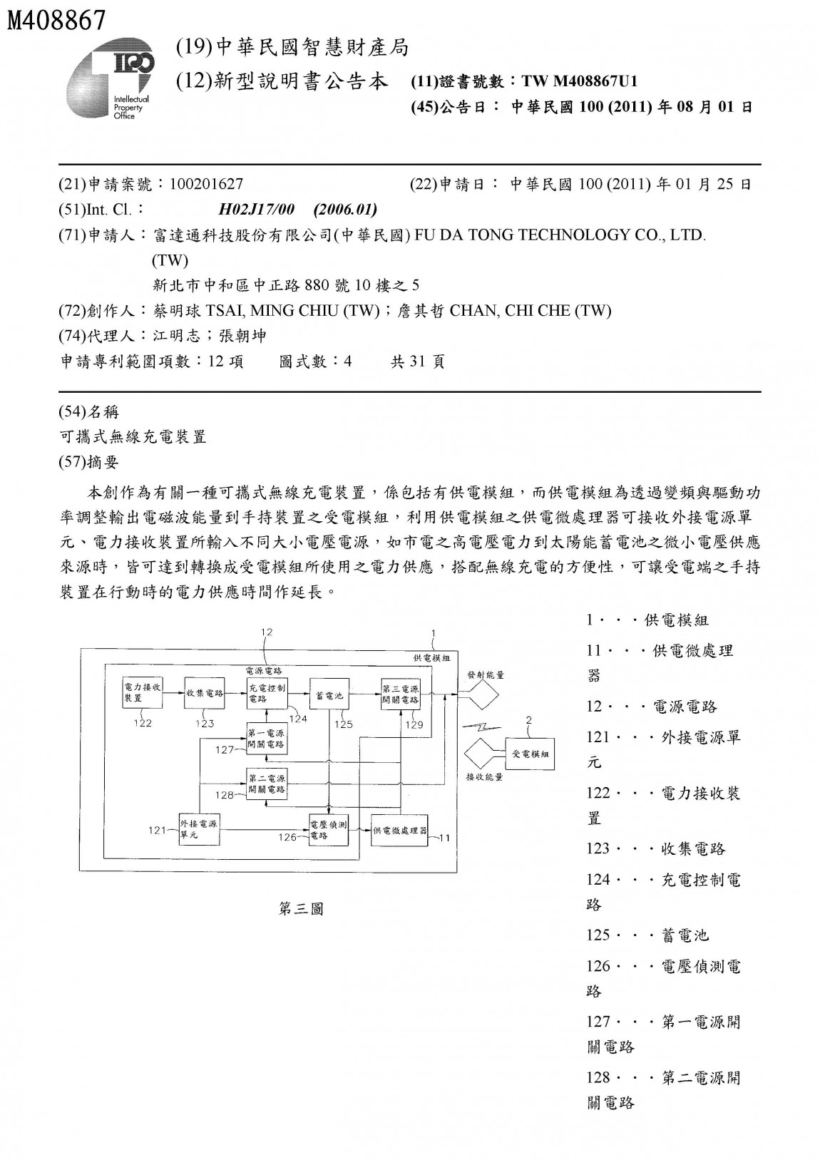 富達通專利09-可攜式無線充電裝置(台灣)M408867