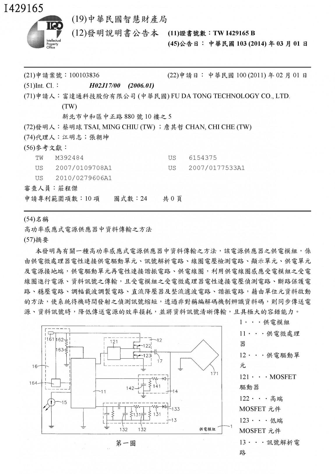 富達通專利10-高功率感應式電源供應器中資料傳輸之方法(台灣)I429165