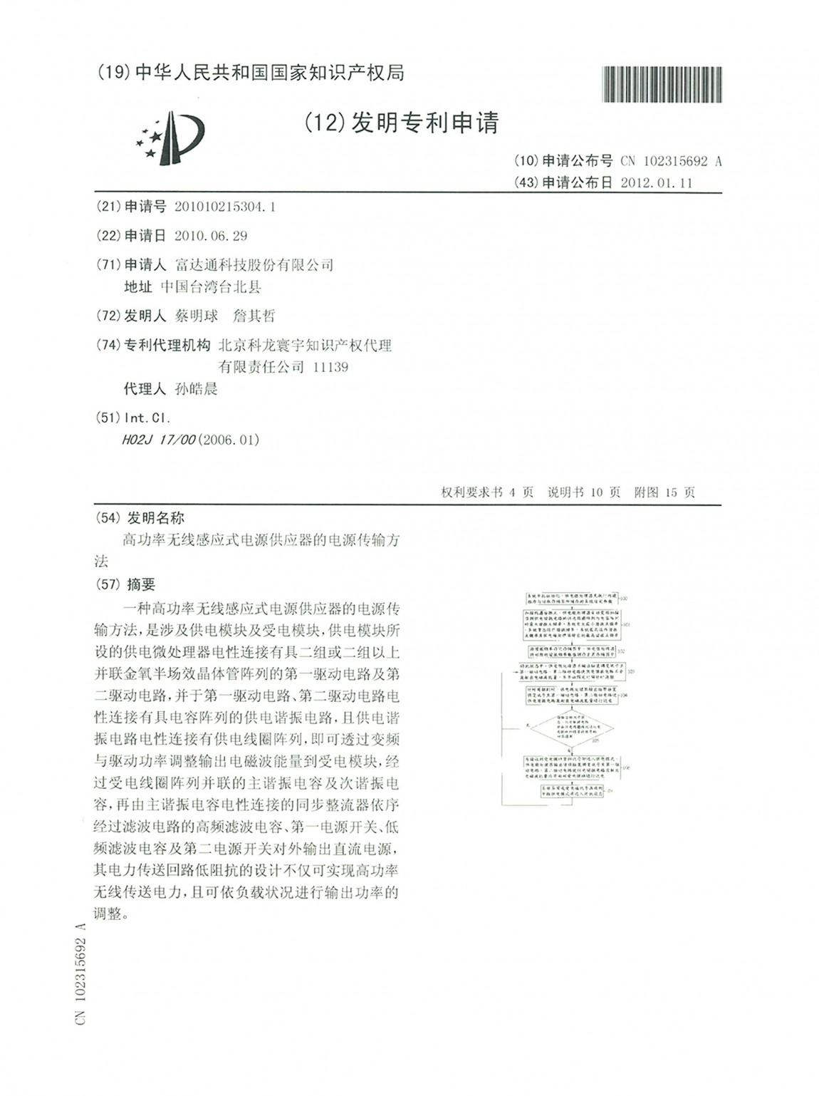 富達通專利04-高功率無線感應式電源供應器之電源傳輸方法(中國)CN2010102153041