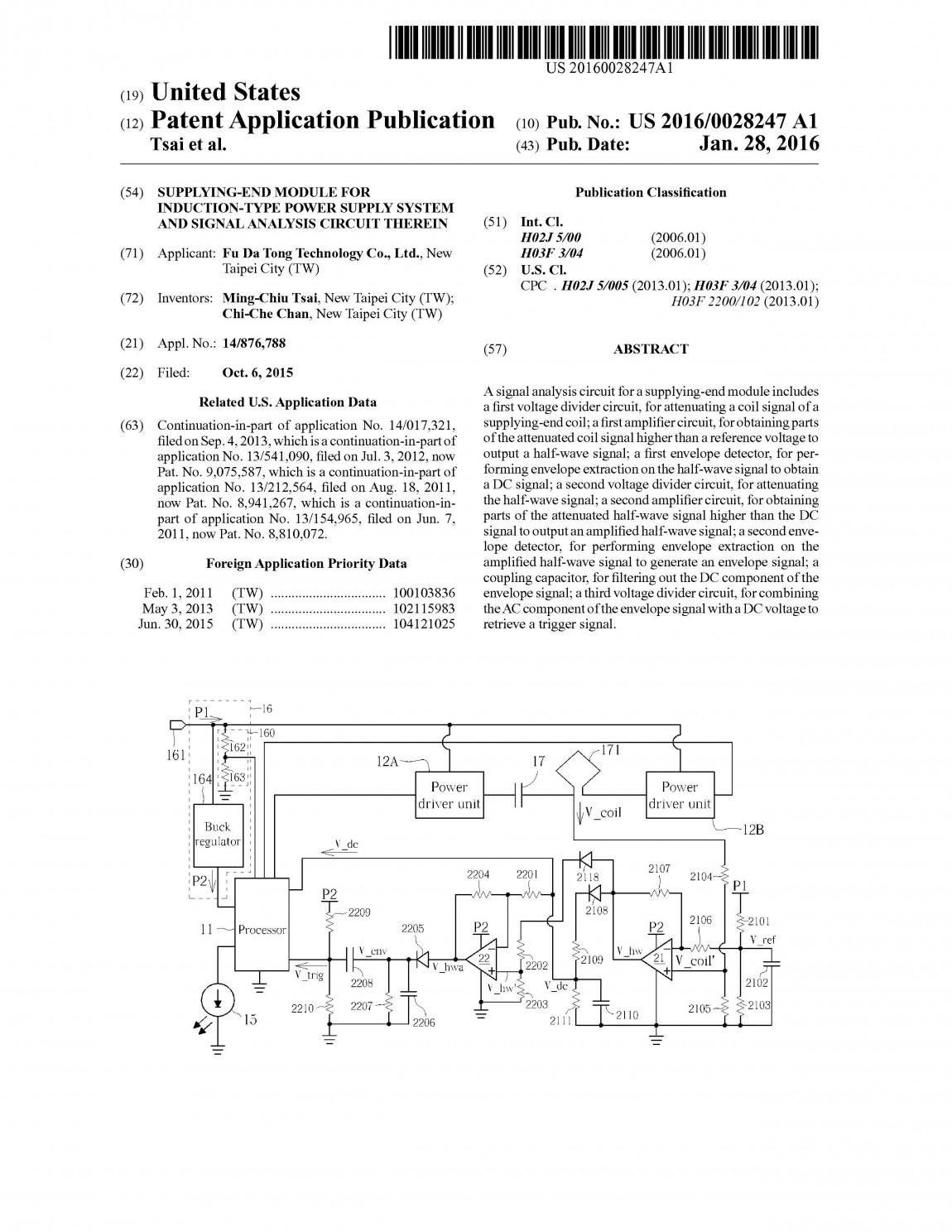 富達通專利20- Supplying-end module in induction-type power supply system and signal analysis circuit therein (美國) pat20160028247