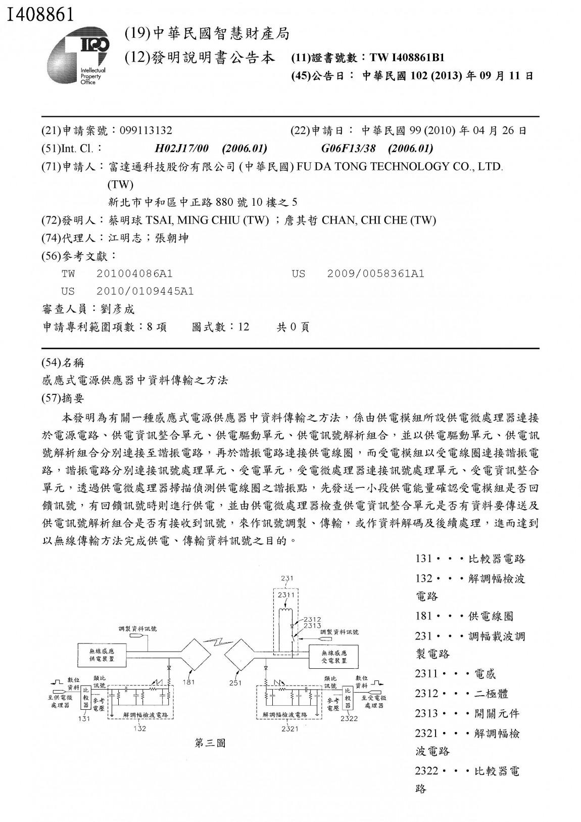 富達通專利05-感應式電源供應器中資料傳輸之方法(台灣)I408861