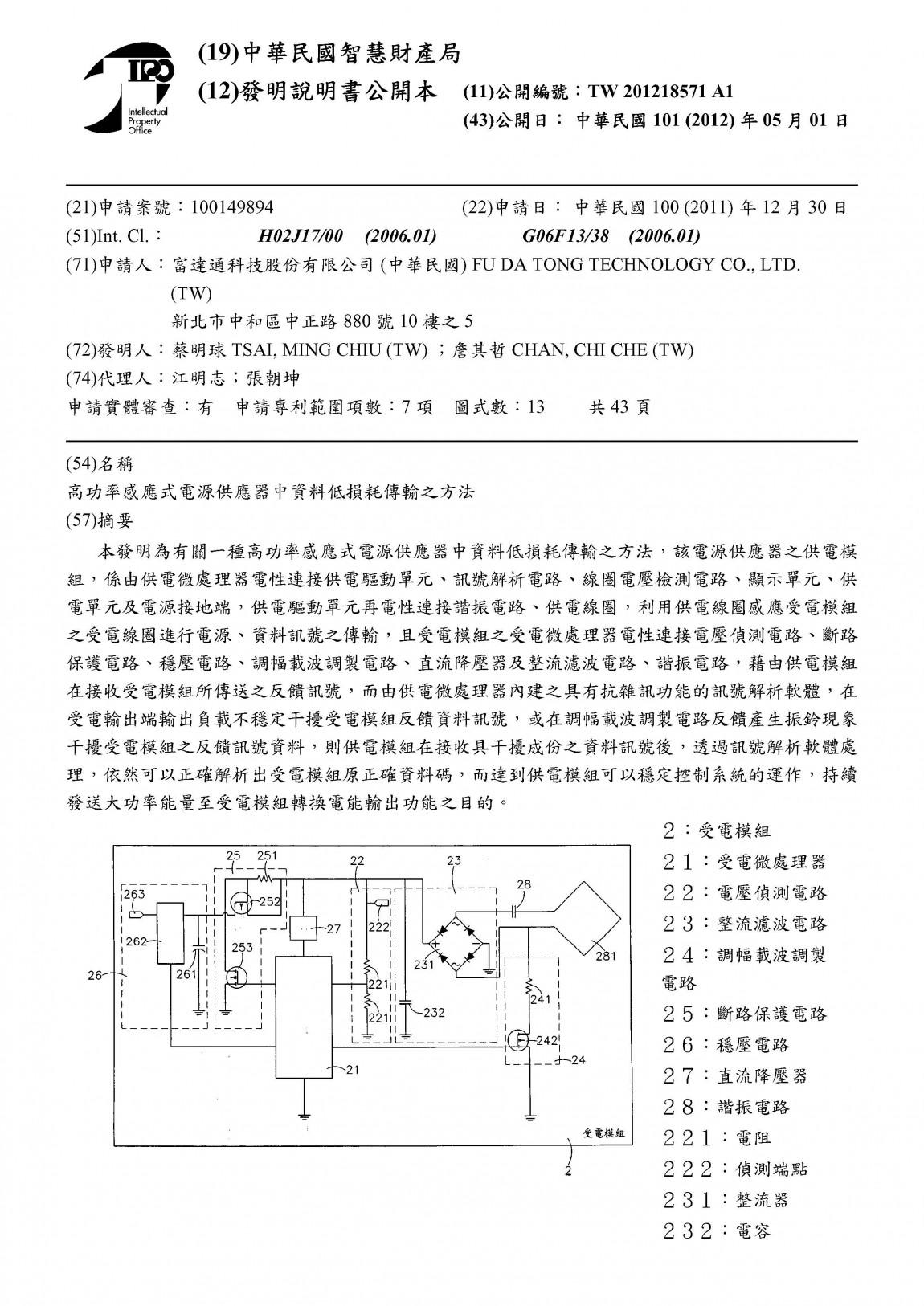 富達通專利17-高功率感應式電源供應器中資料低損耗傳輸之方法(台灣)201218571