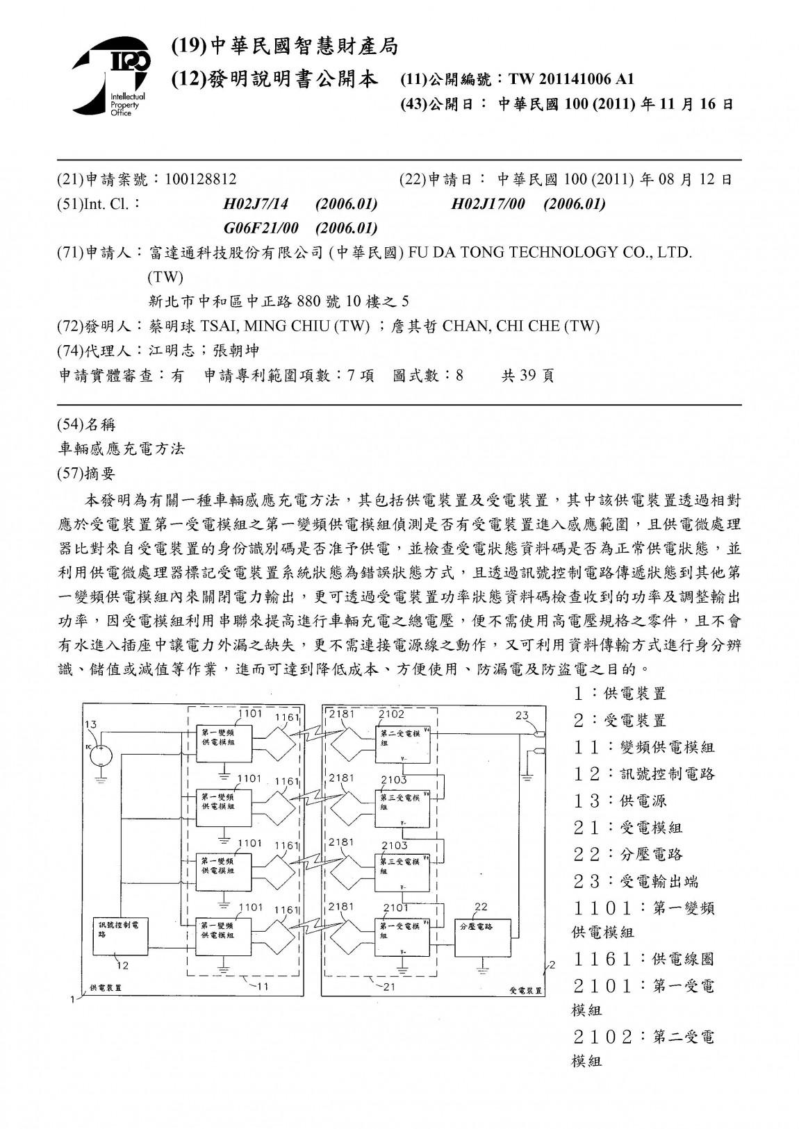 富達通專利14-車輛感應充電方法(台灣)201141006