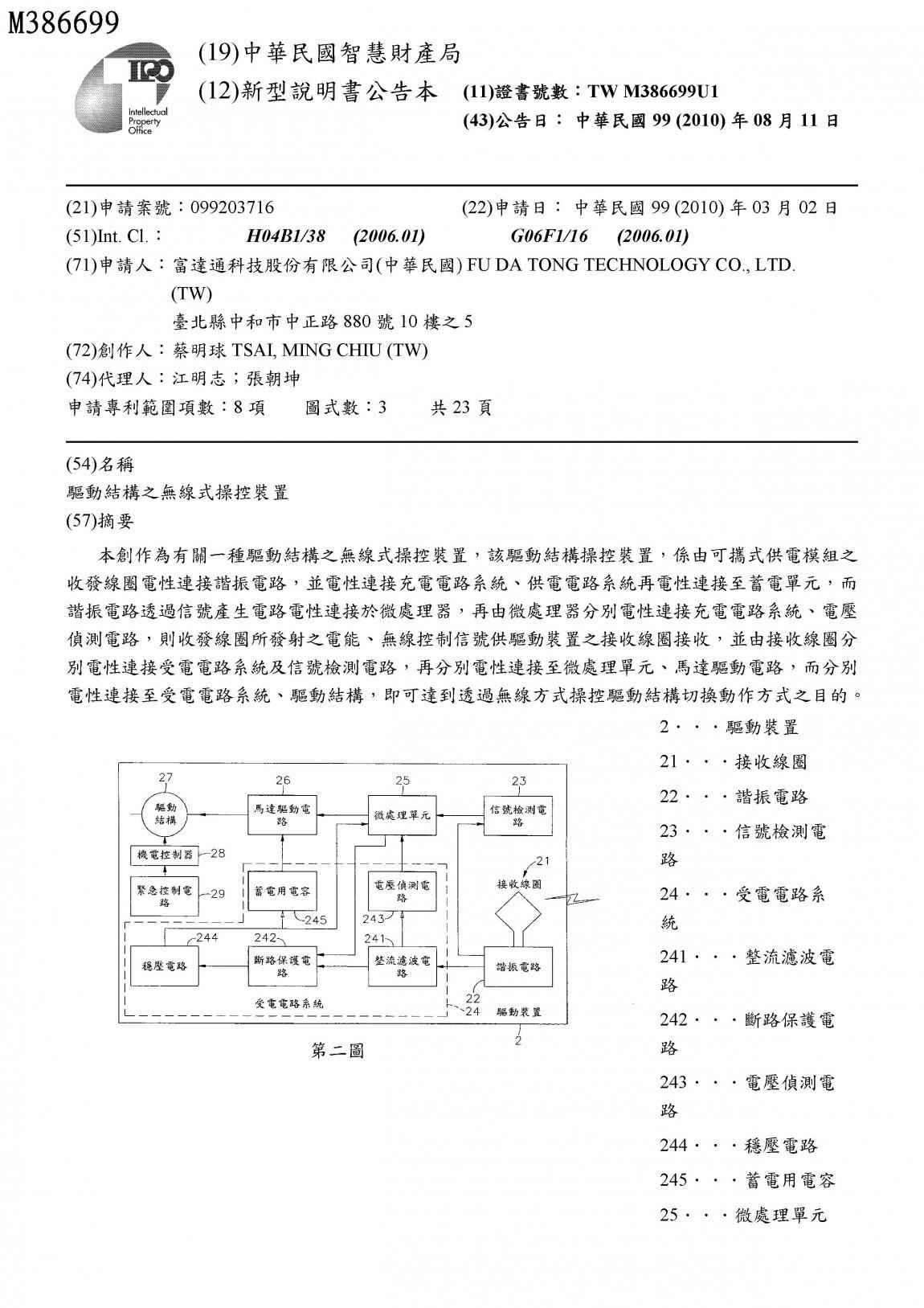 富達通專利03-驅動結構之無線式操控裝置(台灣)M386699