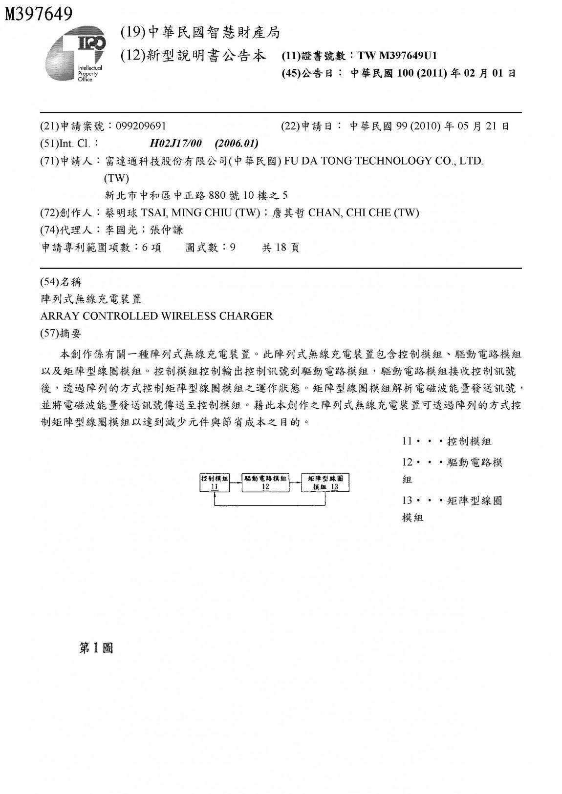 富達通專利07-陣列式無線充電裝置(台灣)M397649