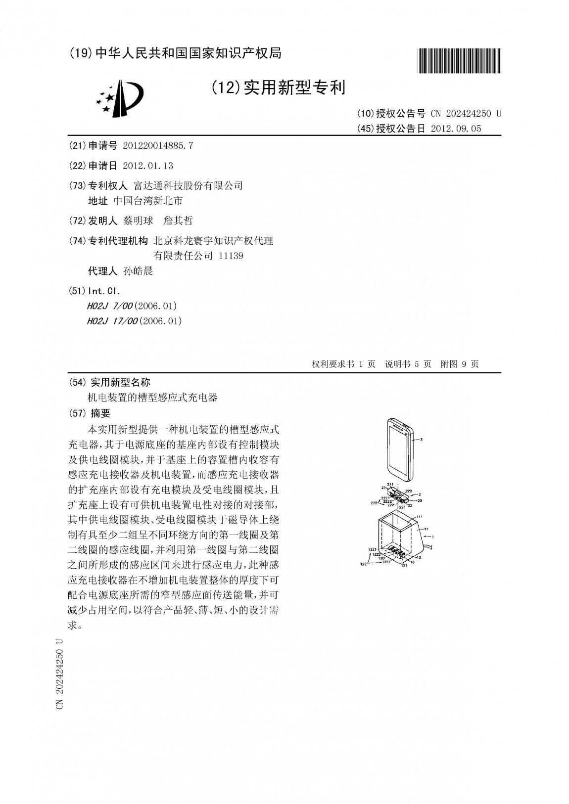 富達通專利10-机电装置的槽型感应式充电器(中國)CN201220014885.7