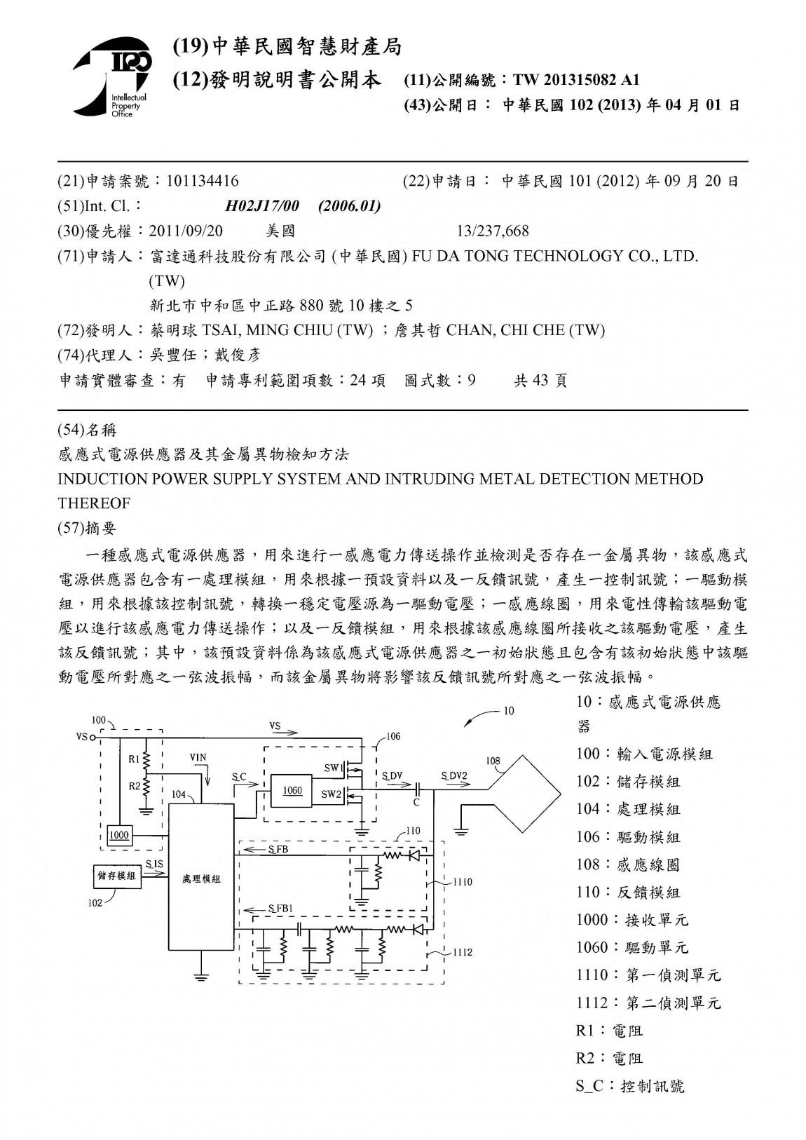 富達通專利20-感應式電源供應器及其金屬異物檢知方法(台灣)201315082