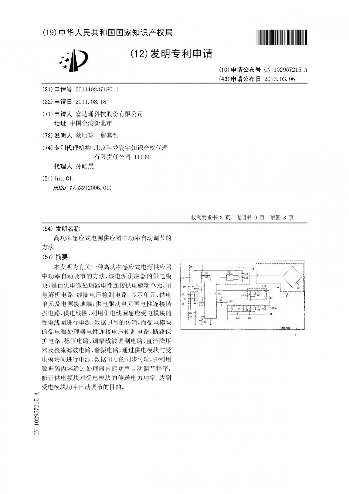 富達通專利12-高功率感应式电源供应器中功率自动调节的方法(台灣)CN102957215A