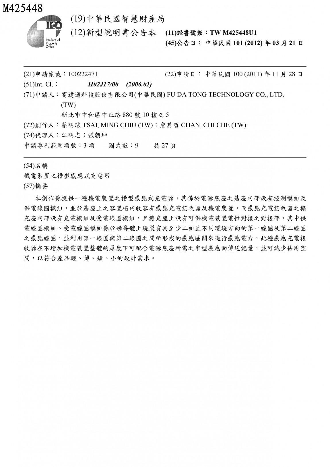 富達通專利15-機電裝置之槽型感應式充電器(台灣)M425448
