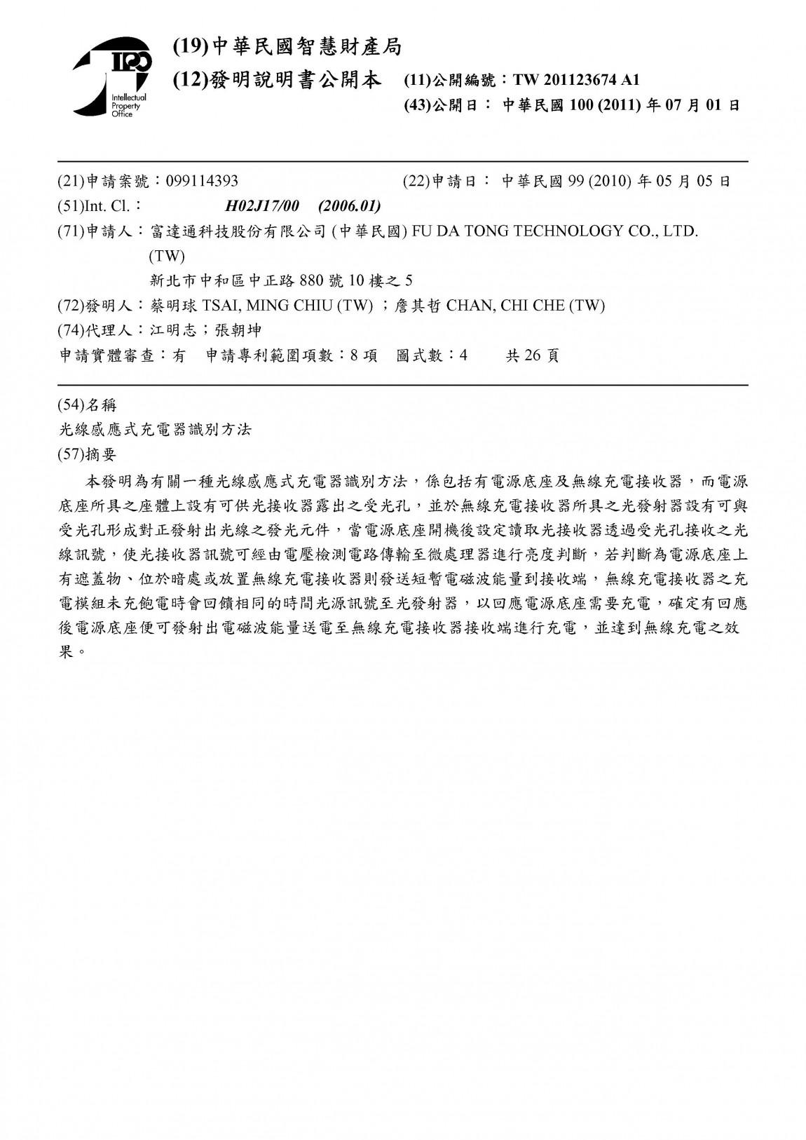 富達通專利06-光線感應式充電器識別方法(台灣)201123674