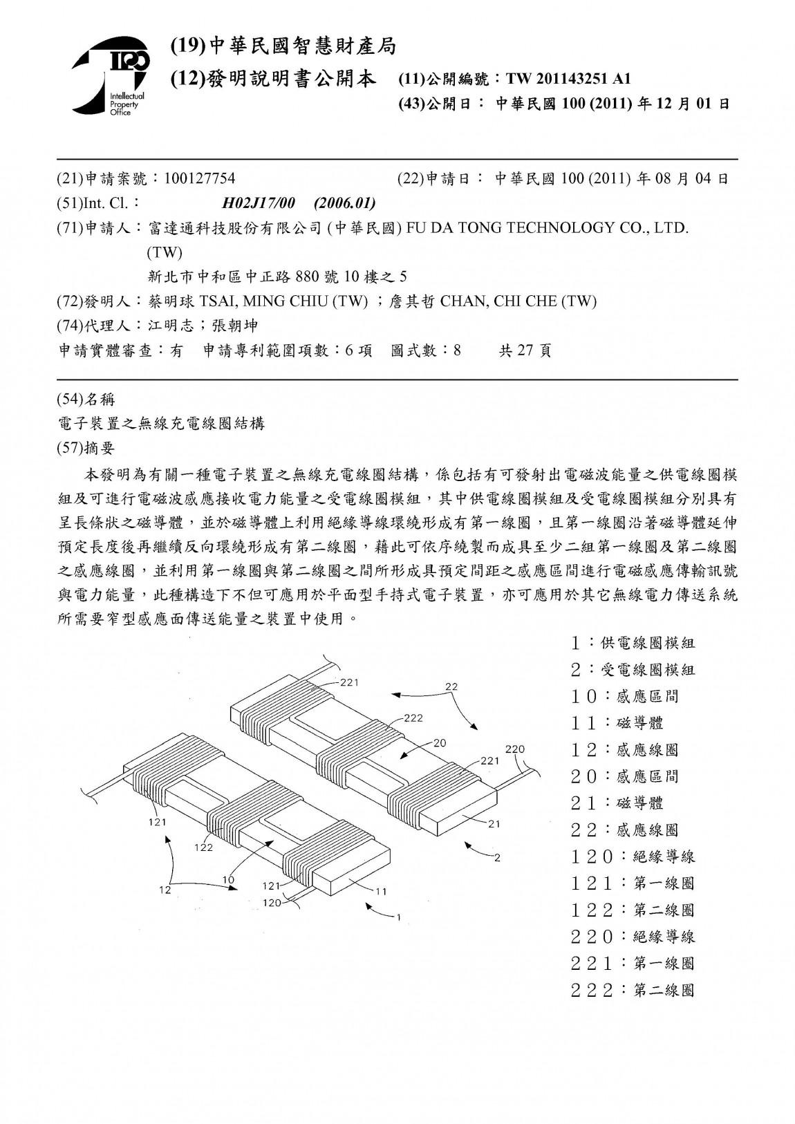 富達通專利13-電子裝置之無線充電線圈結構(台灣)201143251