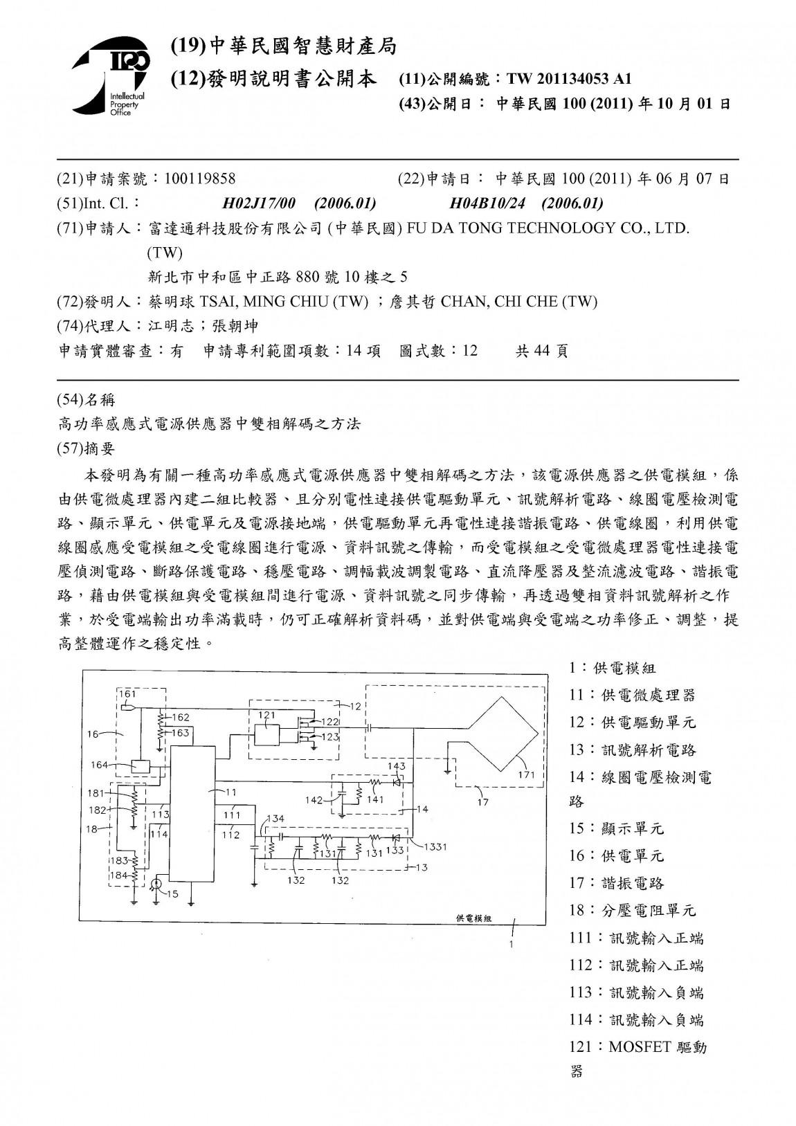 富達通專利11-高功率感應式電源供應器中雙相解碼之方法(台灣)201134053
