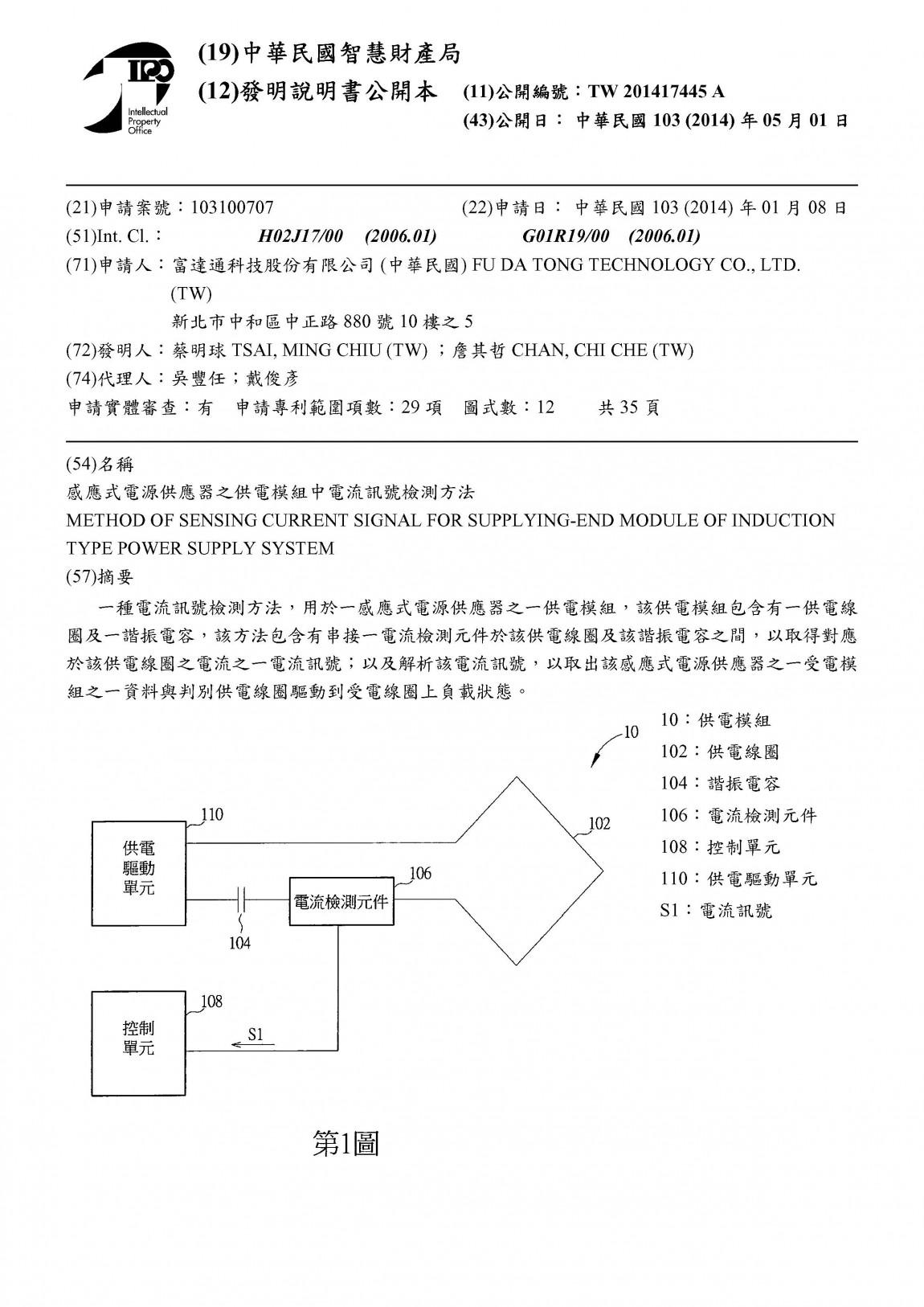 富達通專利23- 感應式電源供應器之供電模組中電流訊號檢測方法(台灣)201417445