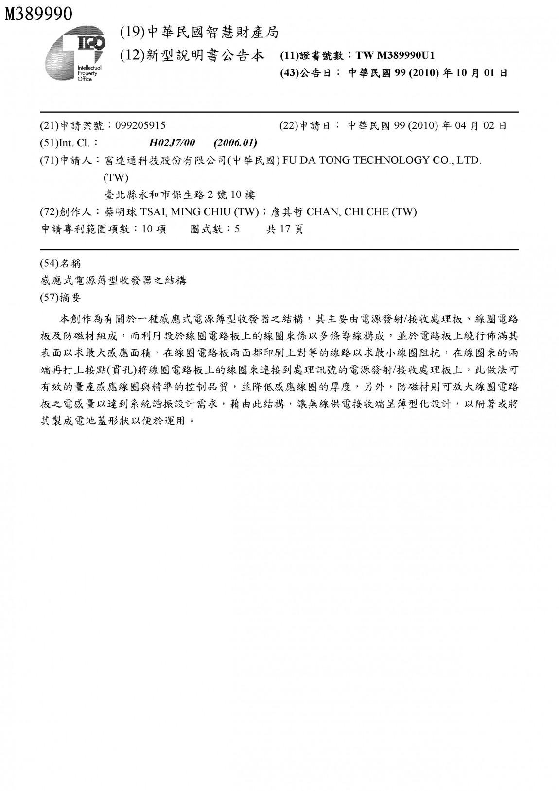 富達通專利04-感應式電源薄型收發器之結構(台灣)M389990