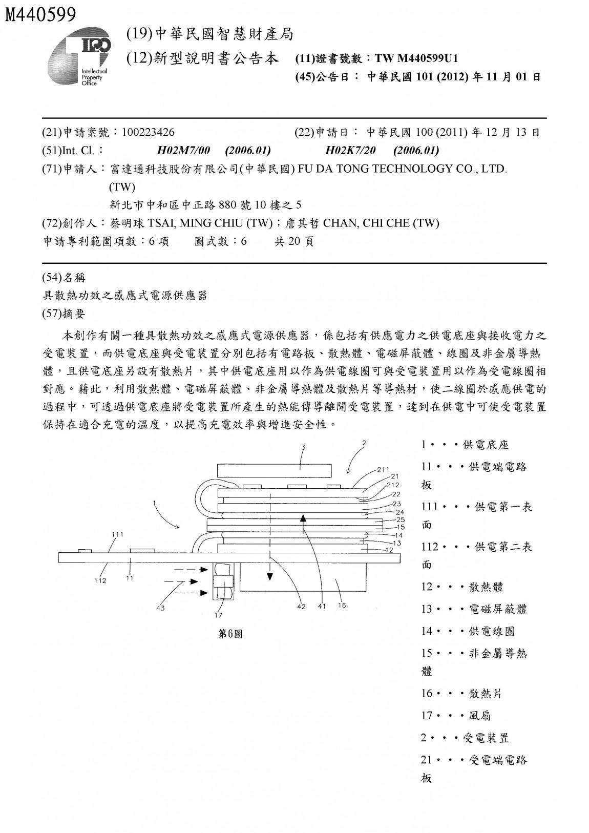 富達通專利16-具散熱功效之感應式電源供應器(台灣)M440599