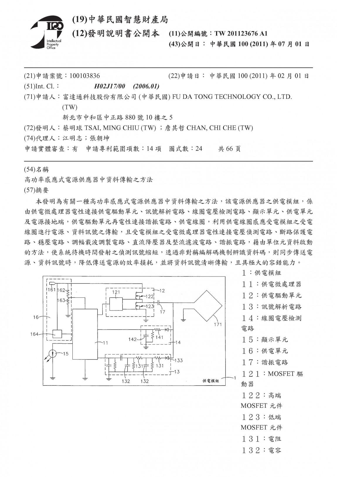 富達通專利10-高功率感應式電源供應器中資料傳輸之方法(台灣)201123676
