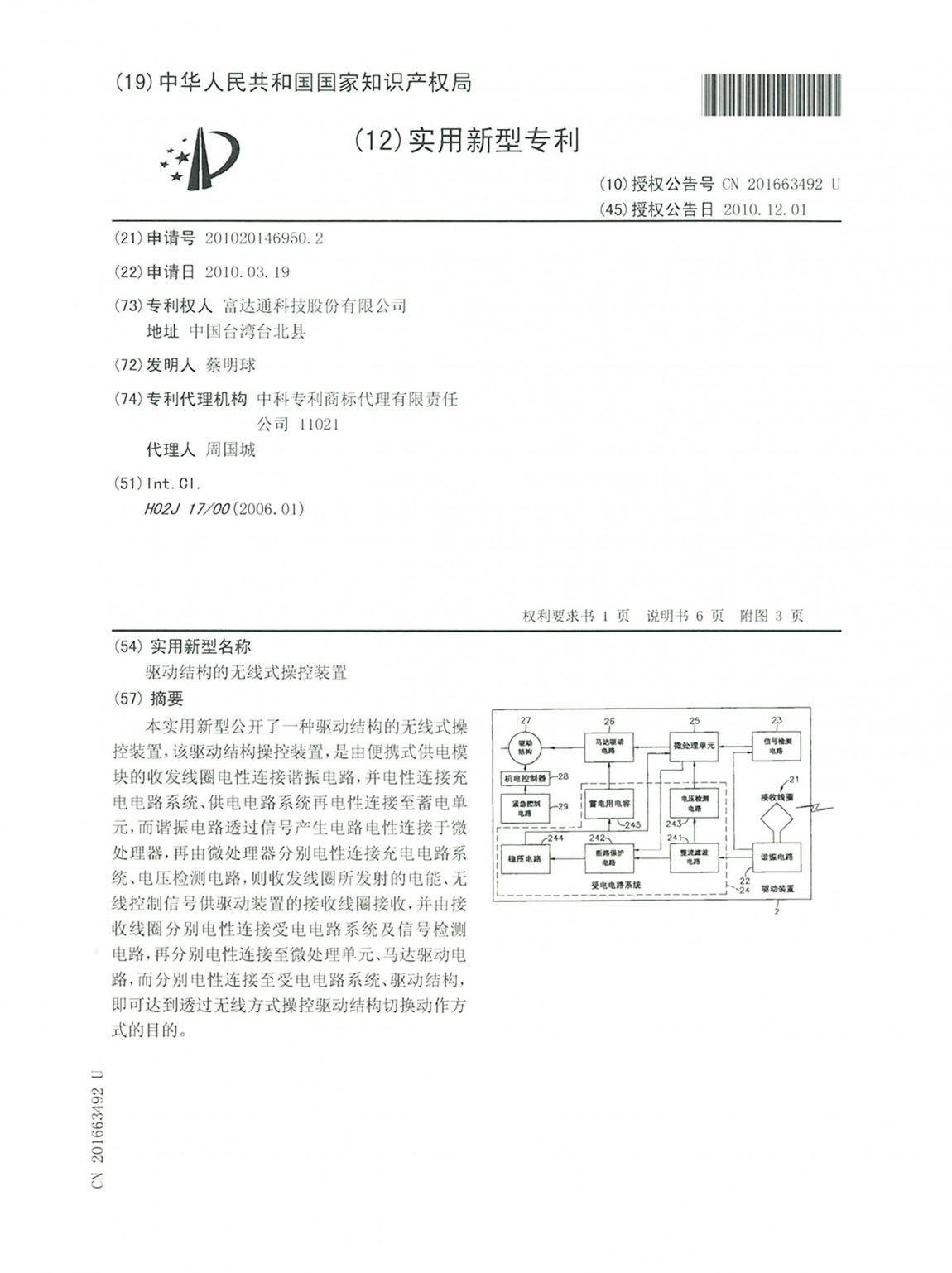 富達通專利01-驅動結構之無線式操控裝置(中國)CN2010201469502
