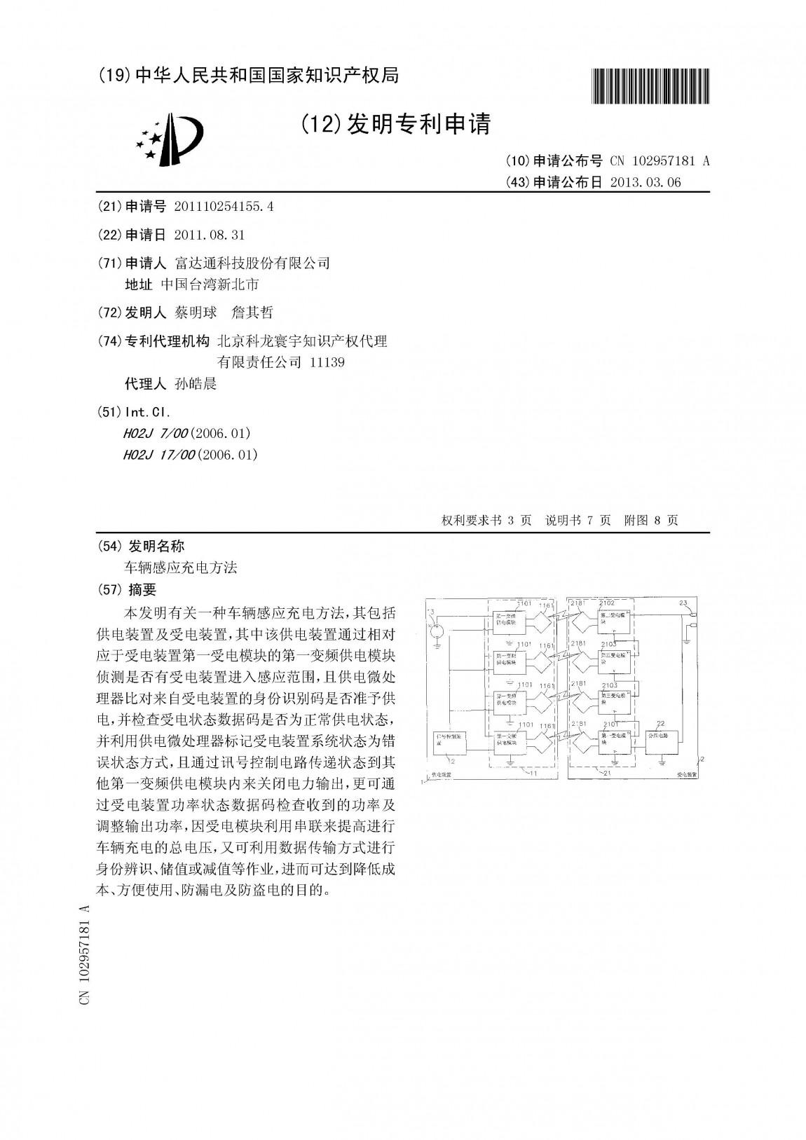 富達通專利14-车辆感应充电方法(台灣)CN102957181A
