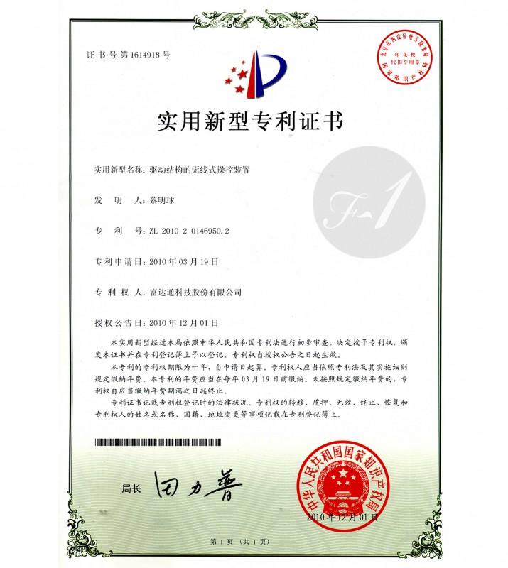 CN 201020146950.2