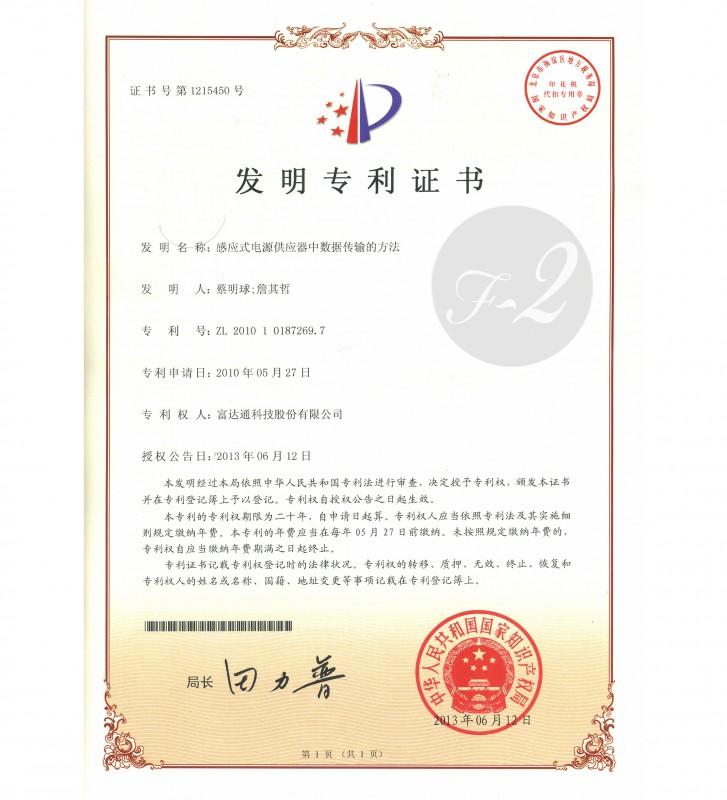 CN 201010187269.7