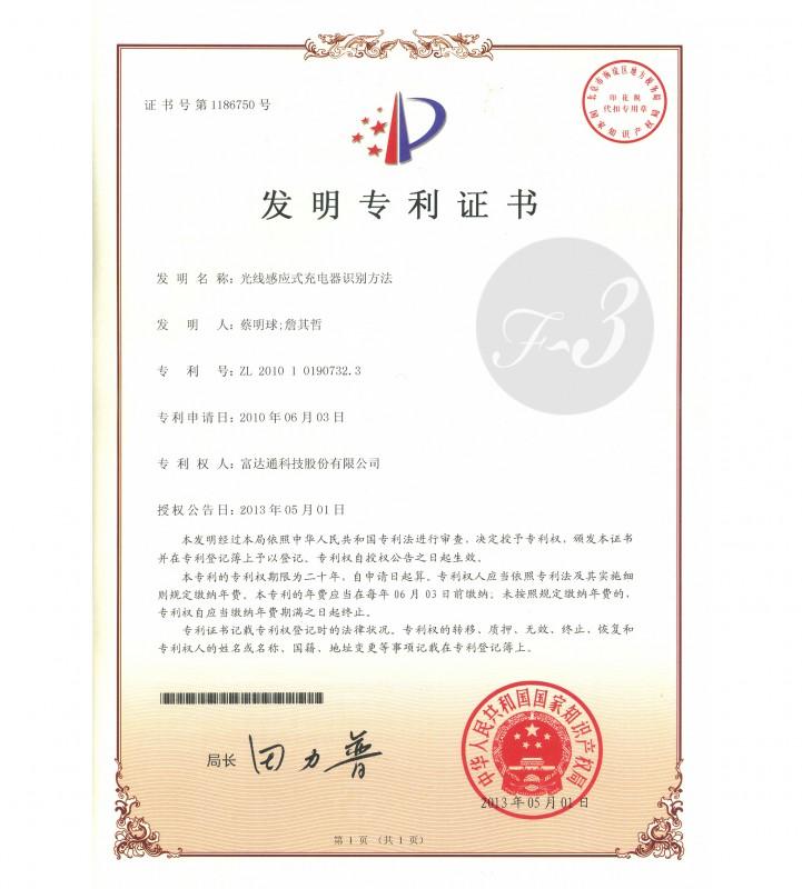 CN201010190732.3