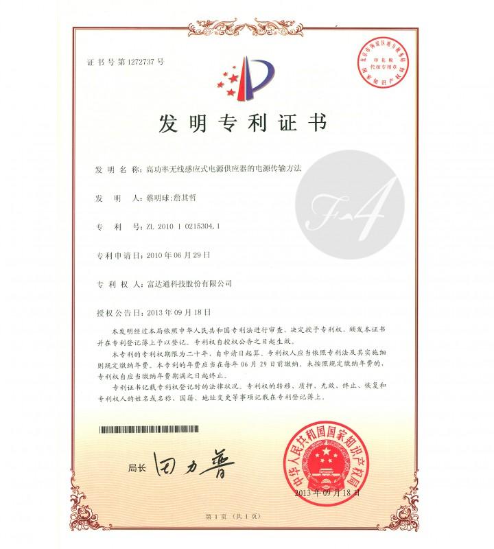CN 201010215304.1