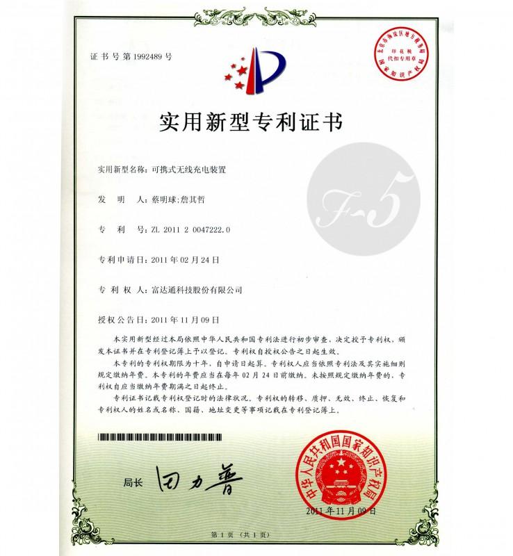 CN 201120047222.0