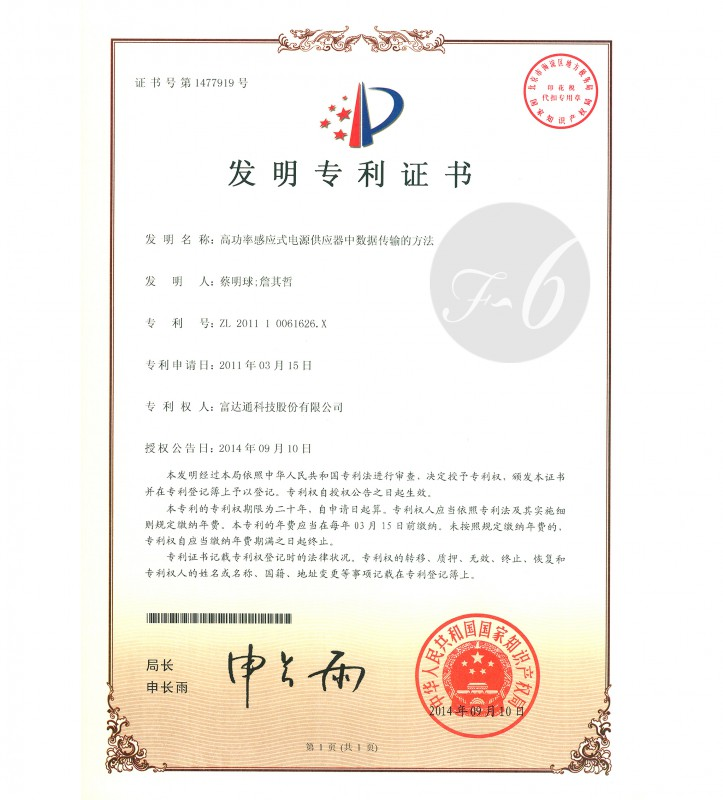 CN 201110061626.X