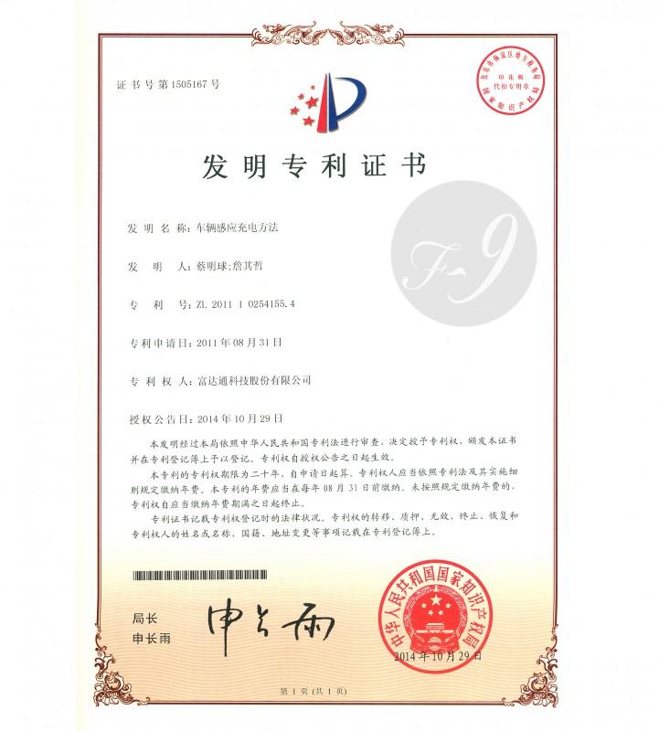 CN 201110254155.4