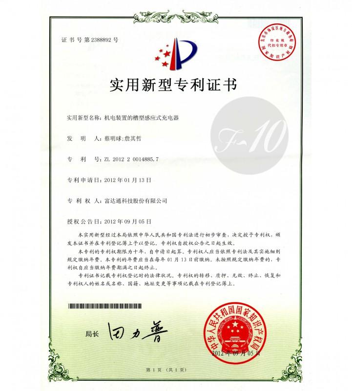 CN 201220014885.7