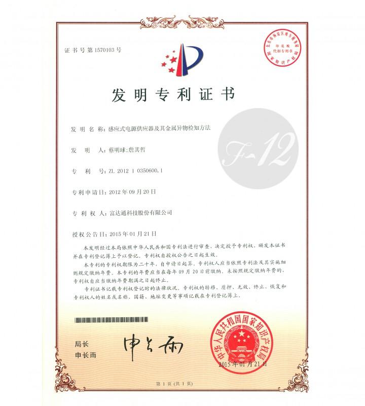 CN 201210350600.1