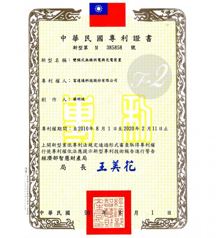 TW M385858