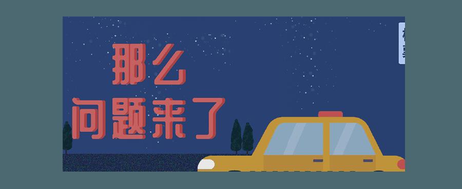 08 出差-01-01