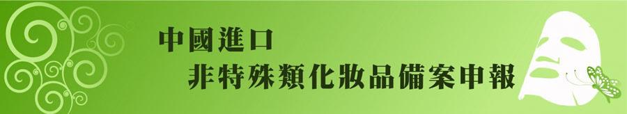 非特殊類化妝品備案9步走-01-01-01