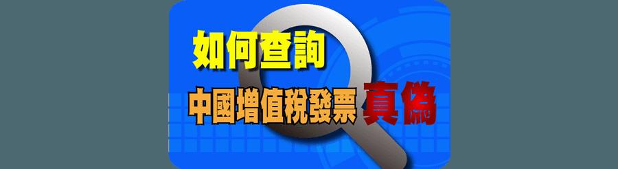 如何查詢中國增值稅發票真偽-01