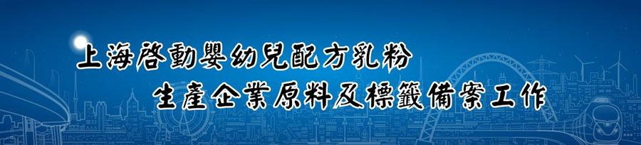 上海啟動嬰幼兒奶粉標籤備案-01
