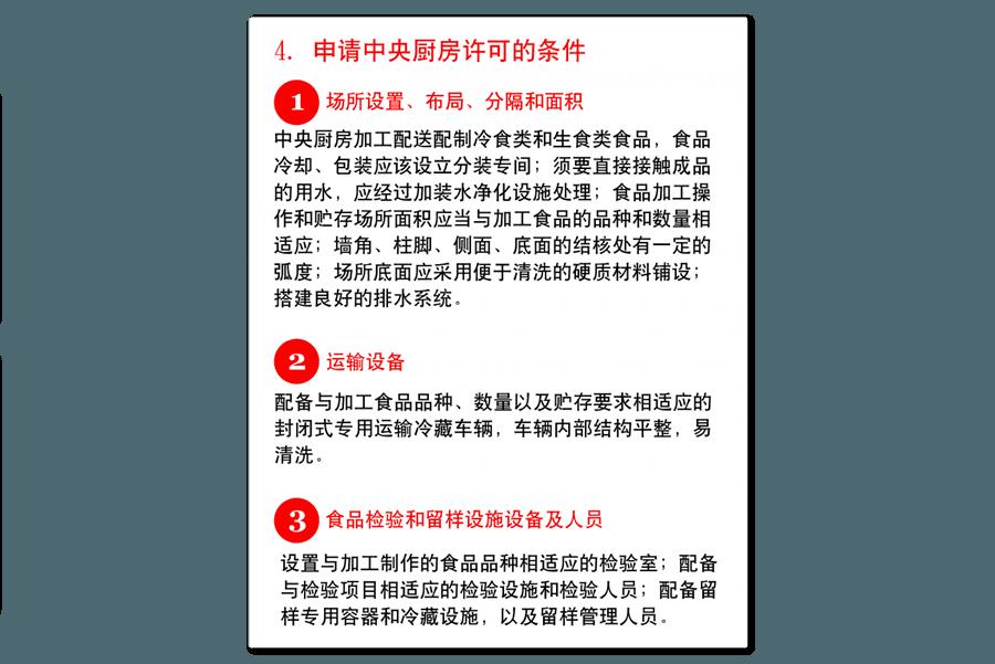 07 申請條件5-01