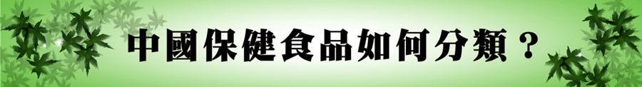 中國保健食品如何分類-01-01