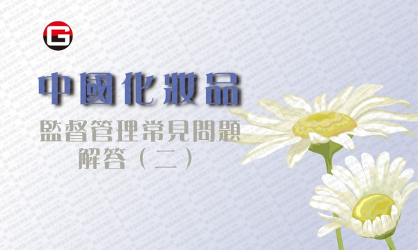 中國化妝品監督管理常見問題解答(二)