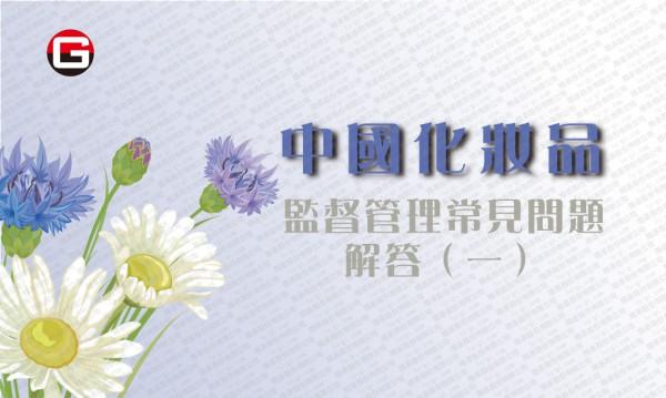 中國化妝品監督管理常見問題解答(一)