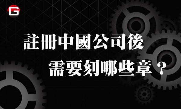 註冊中國公司後需要刻哪些章?