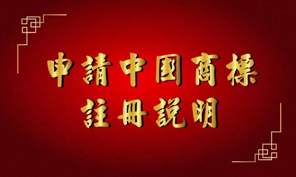 申請中國商標註冊說明